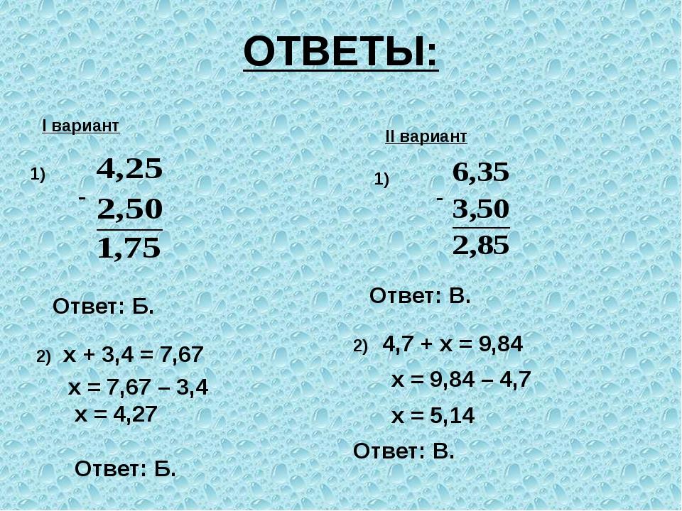 ОТВЕТЫ: I вариант 1) II вариант 1) х + 3,4 = 7,67 х = 7,67 – 3,4 х = 4,27 Отв...