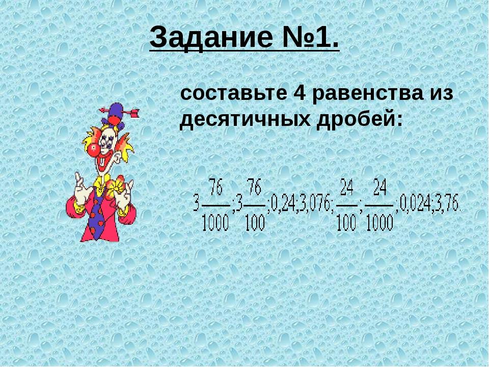 Задание №1. составьте 4 равенства из десятичных дробей: