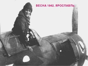ВЕСНА 1942. ЯРОСЛАВЛЬ.