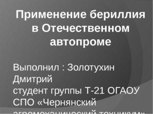 Выполнил : Золотухин Дмитрий студент группы Т-21 ОГАОУ СПО «Чернянский агроме