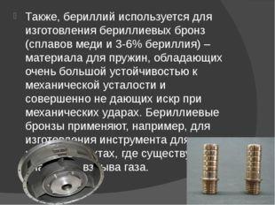 Также, бериллий используется для изготовления бериллиевых бронз (сплавов меди