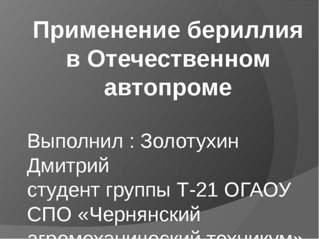 Выполнил : Золотухин Дмитрий студент группы Т-21 ОГАОУ СПО «Чернянский агроме...
