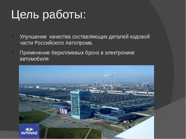 Цель работы: Улучшение качества составляющих деталей ходовой части Российског...
