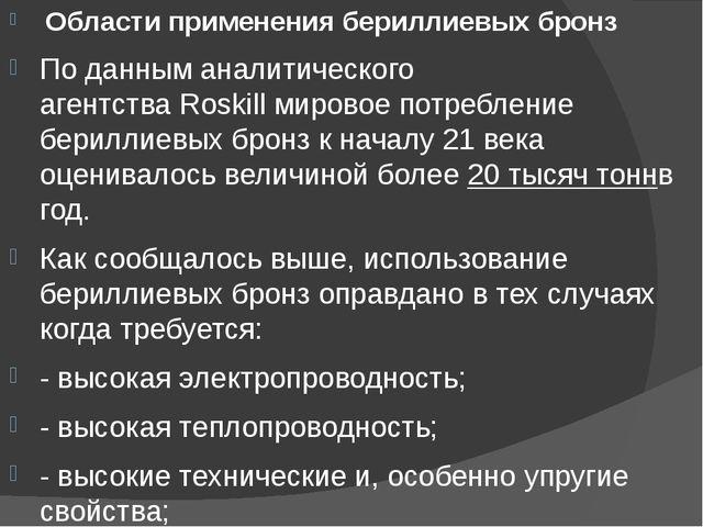 Области применения бериллиевых бронз По данным аналитического агентстваRos...