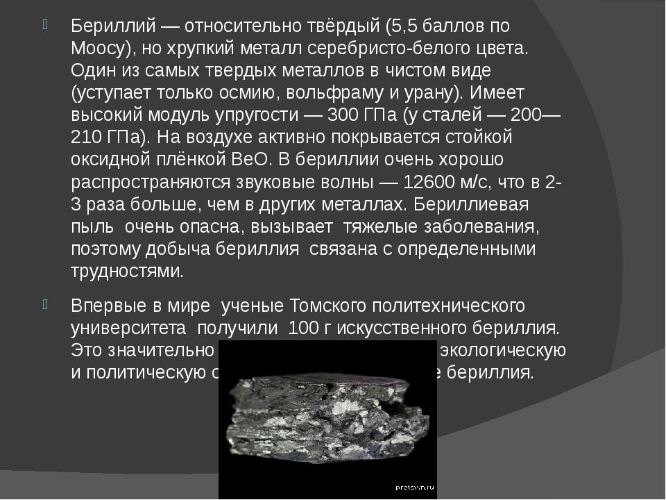 Бериллий — относительно твёрдый (5,5 баллов по Моосу), но хрупкий металл сере...