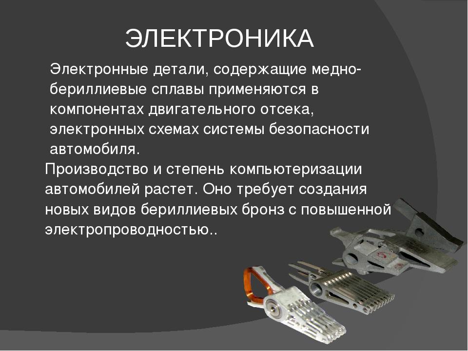ЭЛЕКТРОНИКА Электронные детали, содержащие медно-бериллиевые сплавы применяют...