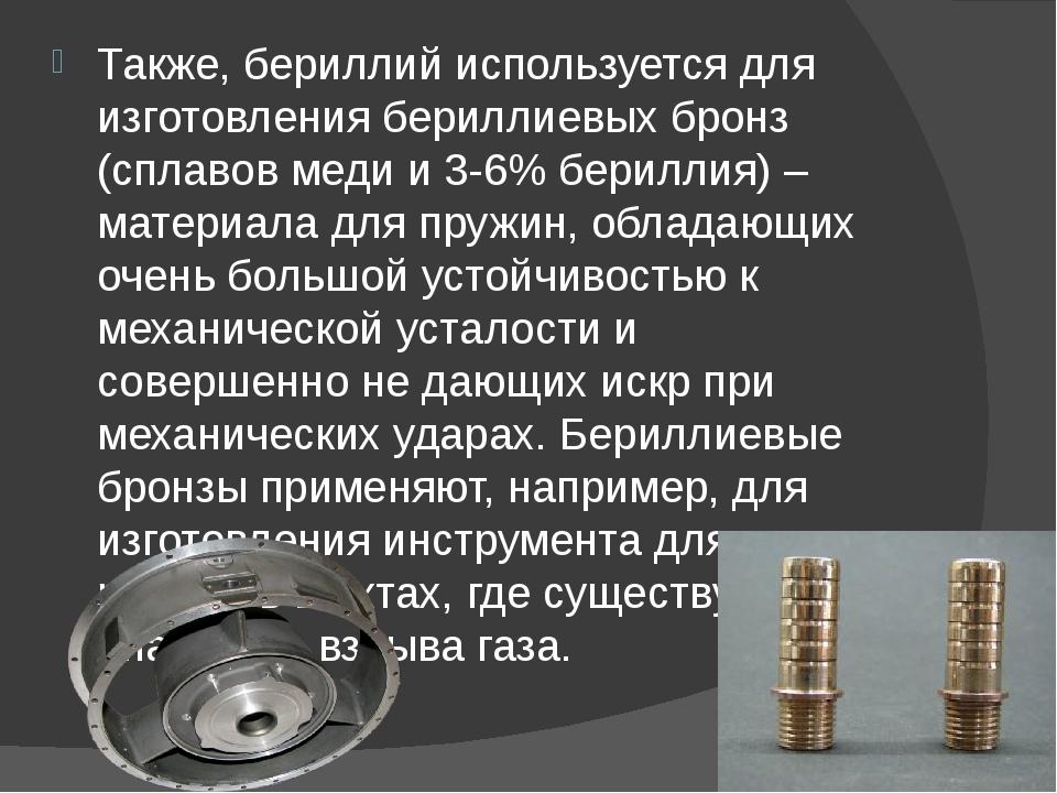 Также, бериллий используется для изготовления бериллиевых бронз (сплавов меди...