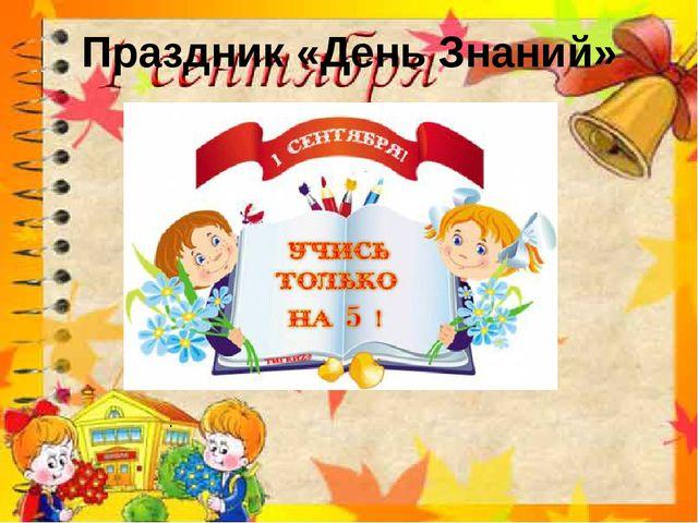 Праздник «День Знаний» .