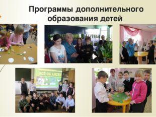 Программы дополнительного образования детей