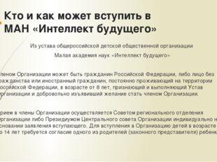 Кто и как может вступить в МАН «Интеллект будущего» Из устава общероссийской