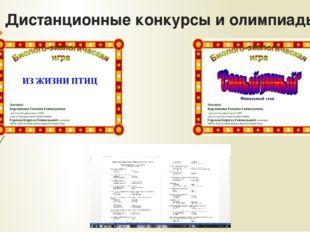 Дистанционные конкурсы и олимпиады Дистанционная олимпиада для учащихся 6-х к