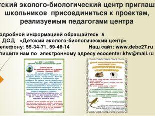 Детский эколого-биологический центр приглашает школьников присоединиться к пр