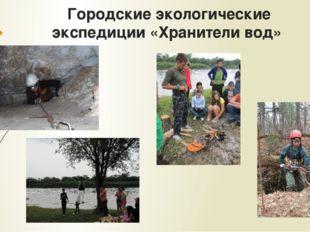 Городские экологические экспедиции «Хранители вод»