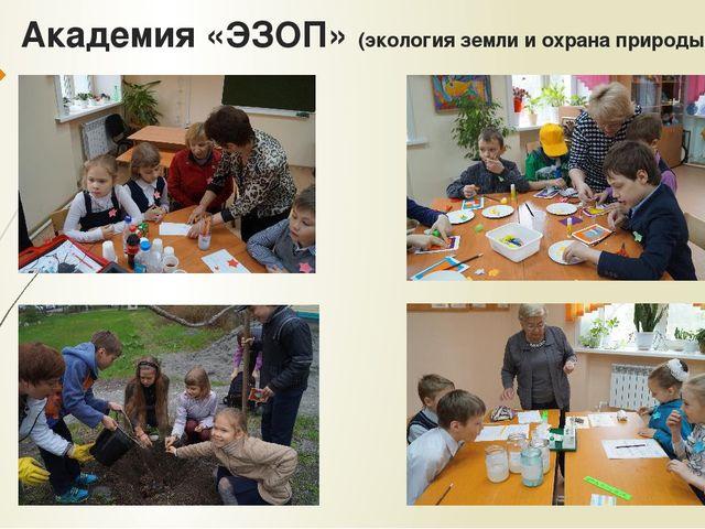 Академия «ЭЗОП» (экология земли и охрана природы)