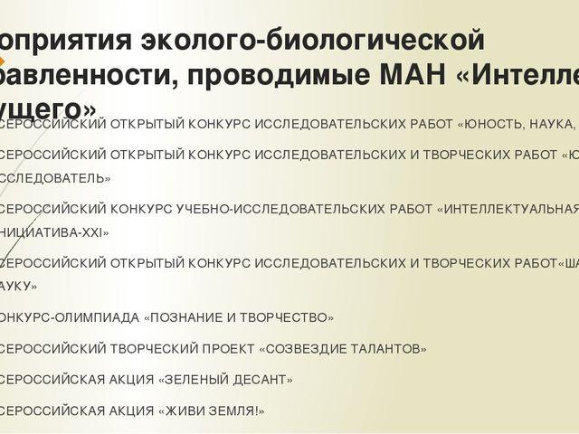 Мероприятия эколого-биологической направленности, проводимые МАН «Интеллект б...