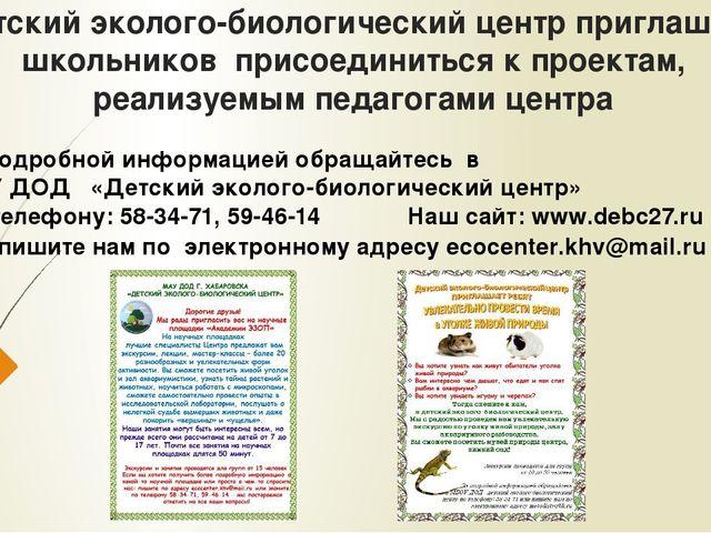 Детский эколого-биологический центр приглашает школьников присоединиться к пр...
