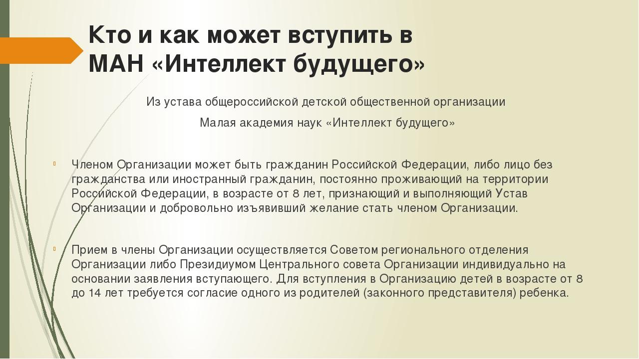 Кто и как может вступить в МАН «Интеллект будущего» Из устава общероссийской...