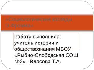 Работу выполнила: учитель истории и обществознания МБОУ «Рыбно-Слободская СОШ