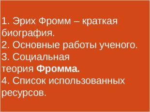 1. Эрих Фромм – краткая биография. 2. Основные работы ученого. 3. Социальная