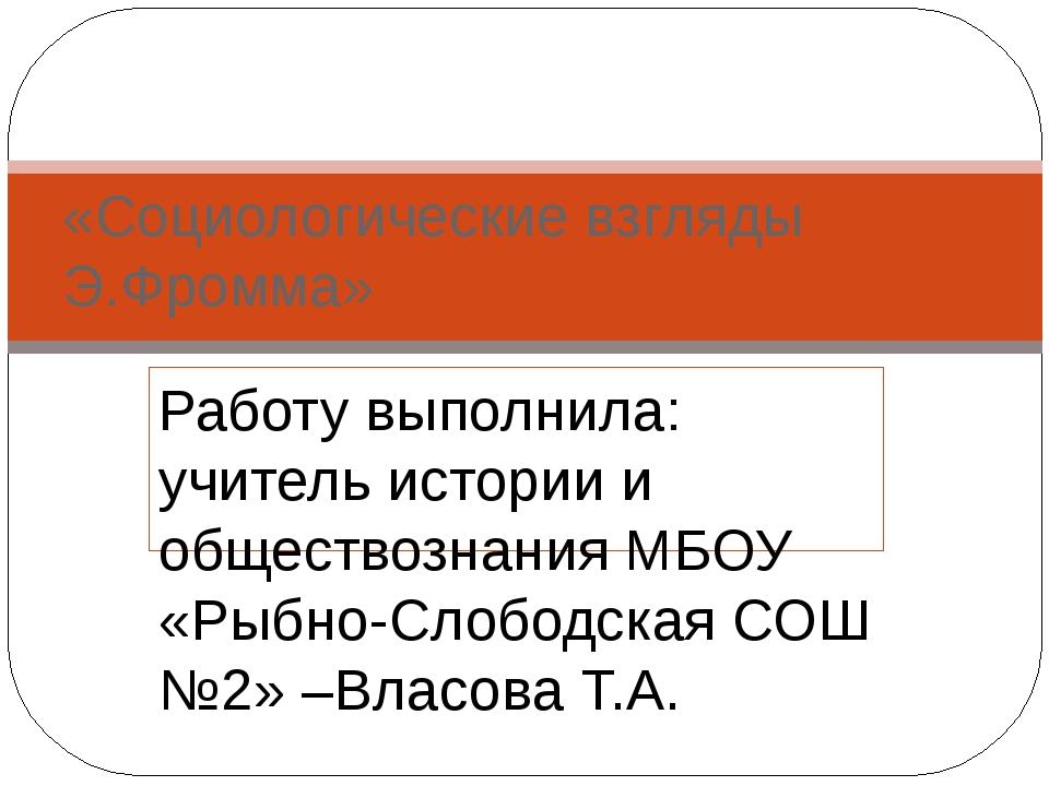 Работу выполнила: учитель истории и обществознания МБОУ «Рыбно-Слободская СОШ...