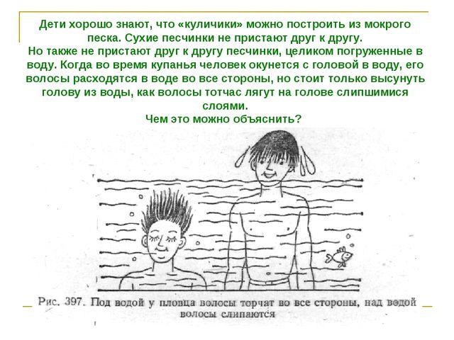 Дети хорошо знают, что «куличики» можно построить из мокрого песка. Сухие пе...