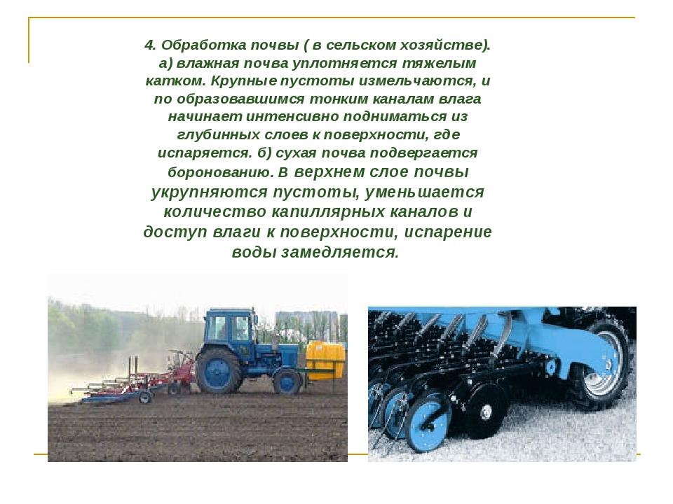 4.Обработка почвы (в сельском хозяйстве). а)влажная почвауплотняется тяже...