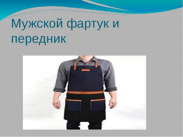 Мужской фартук и передник
