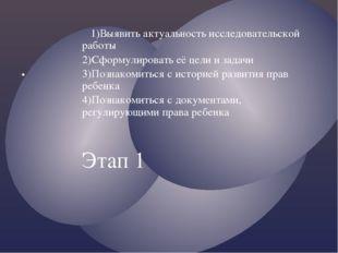 1)Выявить актуальность исследовательской работы 2)Cформулировать её цели и з