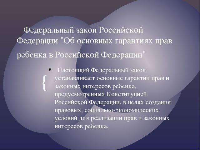 """Федеральный закон Российской Федерации """"Об основных гарантиях прав ребенка в..."""