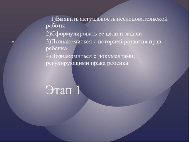 1)Выявить актуальность исследовательской работы 2)Cформулировать её цели и з...
