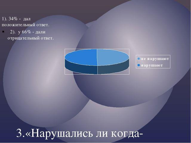 3.«Нарушались ли когда-нибудь Ваши права, как ребёнка?».10 класс. 1). 34% - д...