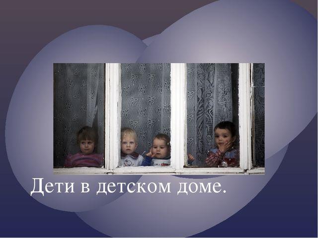 Дети в детском доме.