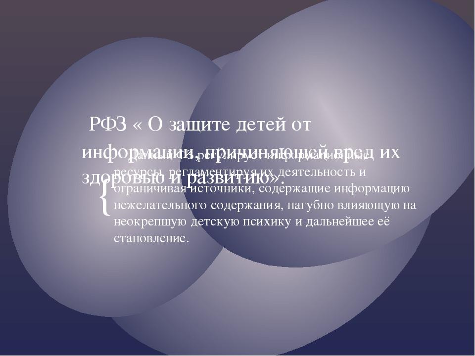 РФЗ « О защите детей от информации, причиняющей вред их здоровью и развитию»...