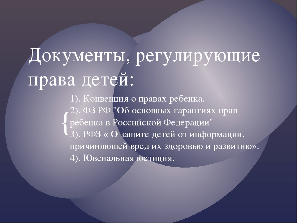 Документы, регулирующие права детей: 1). Конвенция о правах ребенка. 2). ФЗ Р...