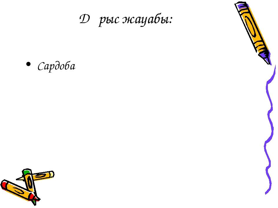 Дұрыс жауабы: Сардоба