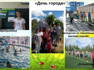 «День города» «Большие игры» Эстафета на воде Экскурсия по памятным местам г