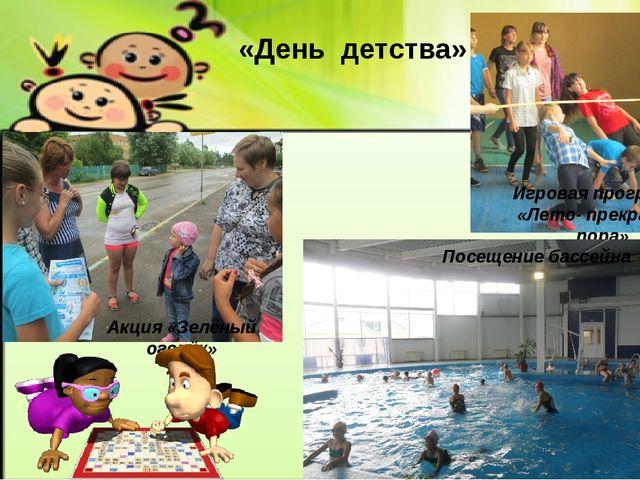 Игровая программа «Лето- прекрасная пора» Акция «Зелёный огонёк» Посещение б...