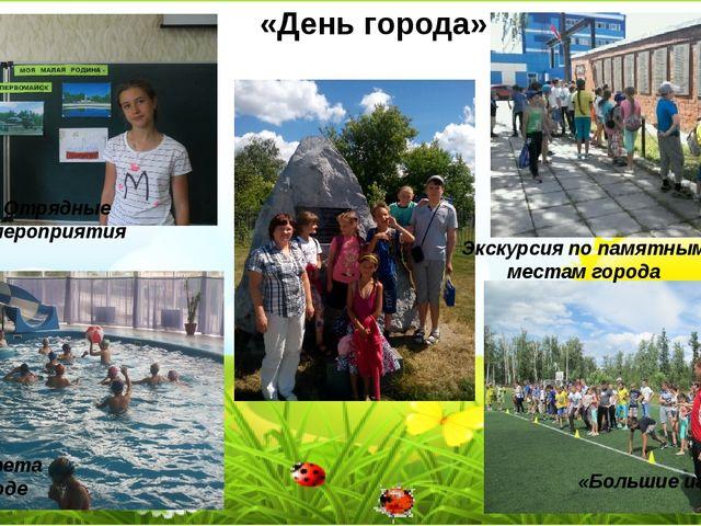 «День города» «Большие игры» Эстафета на воде Экскурсия по памятным местам г...