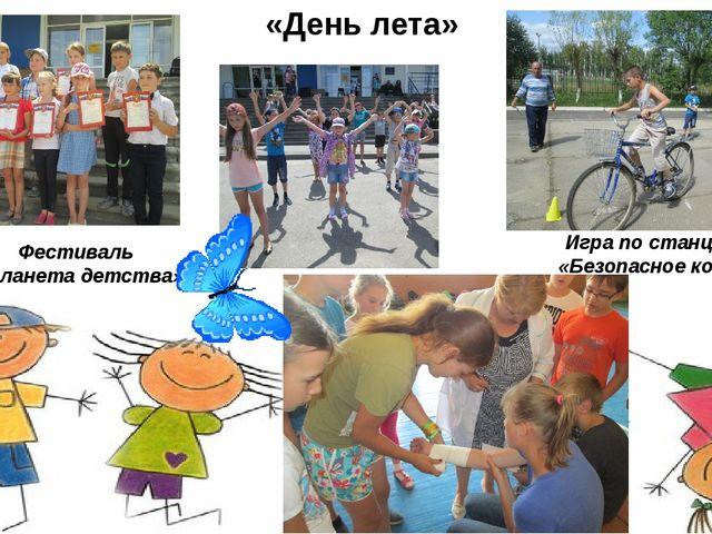 Фестиваль «Планета детства» Игра по станциям «Безопасное колесо» «День лета»