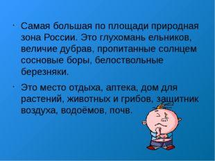 Самая большая по площади природная зона России. Это глухомань ельников, велич