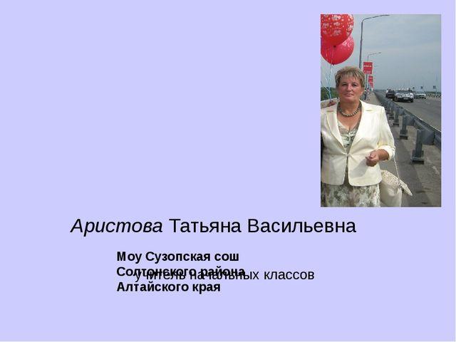 Аристова Татьяна Васильевна учитель начальных классов  Моу Сузопская со...