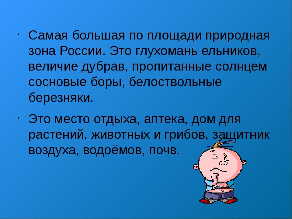 Самая большая по площади природная зона России. Это глухомань ельников, велич...