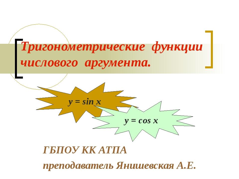 Тригонометрические функции числового аргумента. ГБПОУ КК АТПА преподаватель Я...