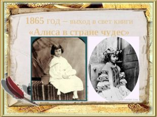 1865 год – выход в свет книги «Алиса в стране чудес»