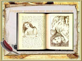 Первое рукописное издание книги