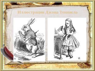 Иллюстрации Джона Тенниела