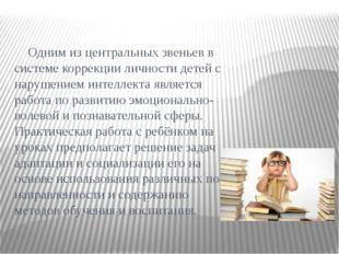 Одним из центральных звеньев в системе коррекции личности детей с нарушением