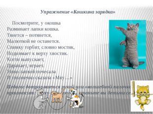 Упражнение «Кошкина зарядка» Посмотрите, у окошка Разминает лапки кошка. Тяне