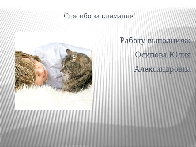 Спасибо за внимание! Работу выполнила: Осипова Юлия Александровна