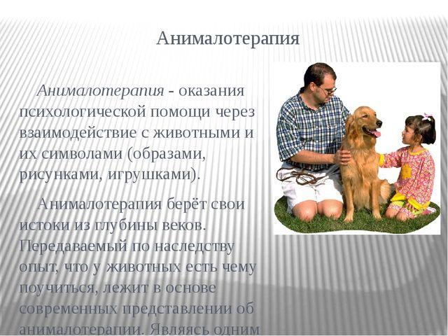 Анималотерапия Анималотерапия-оказания психологической помощи через взаимод...